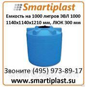 Цилиндрическая емкость 1000 литров артикул ЭВЛ 1000 размер 1140х1140х1210 фото