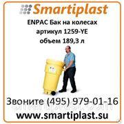 Пластиковые баки на колесах ENPAC артикул 1259-YE фото