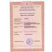 Наши регистрационные документы фото