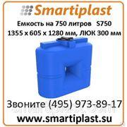 Емкость 750 литров артикул S 750 размер 1355 x 605 x 1280 мм фото