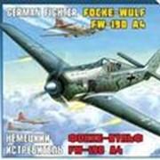 Модель сборная Немецкий истребитель Фокке Вульф Fw-190A4 фото