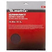 Matrix Шлифлист на тканевой основе, P 100, 230 х 280 мм, 10 шт, водостойкий Matrix фото