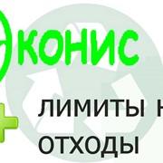 Разрешение и лимиты на образование и размещение отходов фото