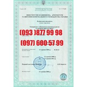 Строительная лицензия Черновцы фото