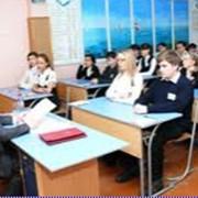 Начальное и среднее образование. фото