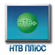 НТВ ПЛЮС ВОСТОК фото