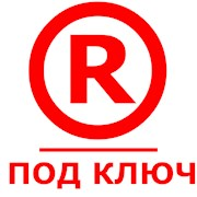 "Регистрация товарного знака ""Под Ключ"" фото"