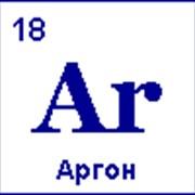 Аргон жидкий, высший сорт, по ГОСТУ фото