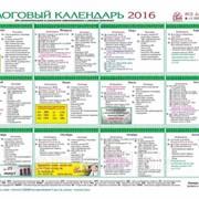 Налоговый календарь на 2016 год фото