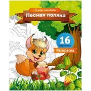 """Раскраска """"В мире животных - Лесная поляна"""", ф. А5, 8 л., (Спейс) фото"""