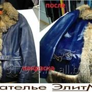 Покраска кожаных курток фото