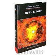 Книга Путь к Богу Св. праведн. Иоанн Кронштадский фото