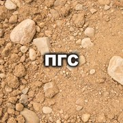 Песчано-гравийная смесь (ПГС) фото