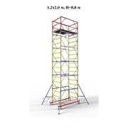Вышка-тура ВСП-250, размер рабочей площадки 1,2х2,0 м, Н=8,8 м фото