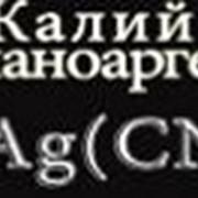 КАЛИЙ ДИЦИАНОАРГЕНТАТ - 1г фото