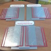 """Стенд - книга """"УГОЛОК ПОКУПАТЕЛЯ"""" р-р 30*45 см на 4 А4 плоские фото"""