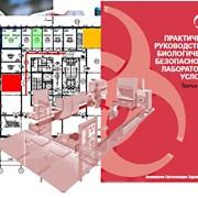 Проектирование испытательных лабораторий, экспертная оценка рабочей документации планов рабочих помещений в соответствии с ISO/IEC 17025. фото