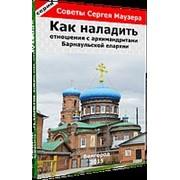 Диск обучающий Как наладить отношения с архимандритами Барнаульской епархии фото