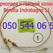 Термопара к газовой колонке Beretta Indrabagno 11
