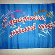Флаг С праздником любимый город 60x75см фото