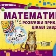 Самостійні роботи. Математика. 1 клас. Обчисли вирази, цікаві завдання фото