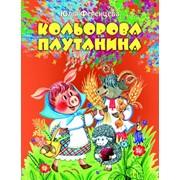 Книжка дитяча - Кольорова плутанина фото
