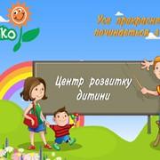 Развивающие занятия для детей от 8 месяцев до 4-хлет: развитие логического мышления, развитие речи, развитие памяти, физическое развитие, развитие мелкой моторики, развитие творческих способностей, адаптация ребенка к коллективу. Центр развития ребенка фото