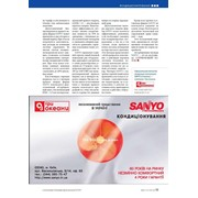 Реклама в специализированной строительной прессе для производителей оборудования, стройматериалов, строительных организаций Размещение рекламы в прессе Украины фото