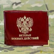 Обложка Ветеран боевых действий фото