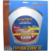 Диск алмазный сплошной Эксперт-керамогранит 230*22/25,4 фото