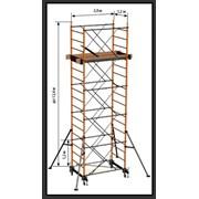 Прокат вышка строительная Тура (Вертикаль) фото