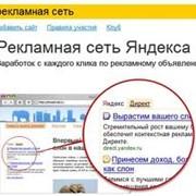 Контекстная реклама на Яндекс Директ фото