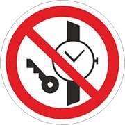 Запрещается иметь при (на) себе металлические предметы (часы и т.п.) фото