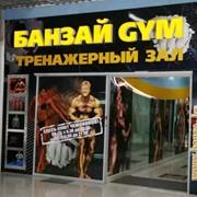 Тренажерный зал Банзай-GYM фото