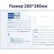 Почтовый пакет Почта России 280х380 мм фото