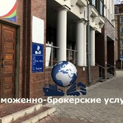 Услуги Таможенный брокер Херсон Херсонская broker фото