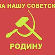 Флаг ЗА НАШУ СОВЕТСКУЮ РОДИНУ ! фото
