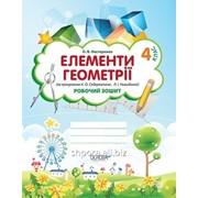Елементи геометрії (за програмою Седеревічене А. О., Л.І. Нивидомої). 4 клас фото