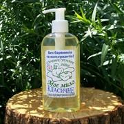 Жидкое калийное мыло — Моє мило, Класичне, 200 мл фото