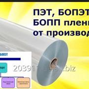 Пленка БОПЭТ-термостойкая, прозрачная двусторонне-ориентированная (биаксиально-ориентированная) фото