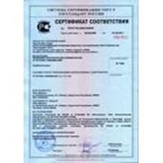 Сертификат соответсвия фото