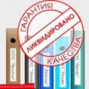 Услуги регистрации и ликвидации предприятий фото