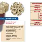 Долото зарезное алмазное PDC 215,9 FD 368МН–А100 (S231) для зарезки ствола в необсаженной скважине в породах средней твердости с пропластками твердых с промывкой водой или глинистым раствором, пр-во ОАО Волгабурмаш фото