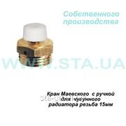 Кран Маевского 15 мм с ручкой для батарей отопления фото