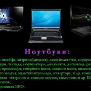 Ремонт ноутбуков, планшетов, нетбуков в Одессе и Одесской области фото