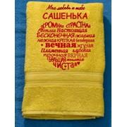 Полотенце махровое с вышивкой именной фото