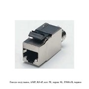 Гнездо модульное, AMP, RJ-45, кат. 5E, экран. SL, Т568А/В, черное фото