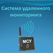 Система удаленного мониторинга фото