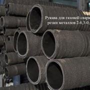 Рукава для газовой сварки и резки металлов 2-6,3-0,63 фото