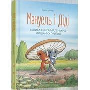 Книга Мануель і Діді фото